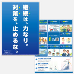 新聞,チラシ,B4,岐阜県知事選挙