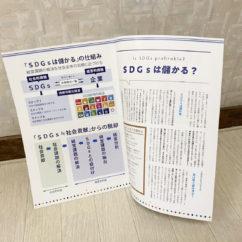 冊子,SDGs