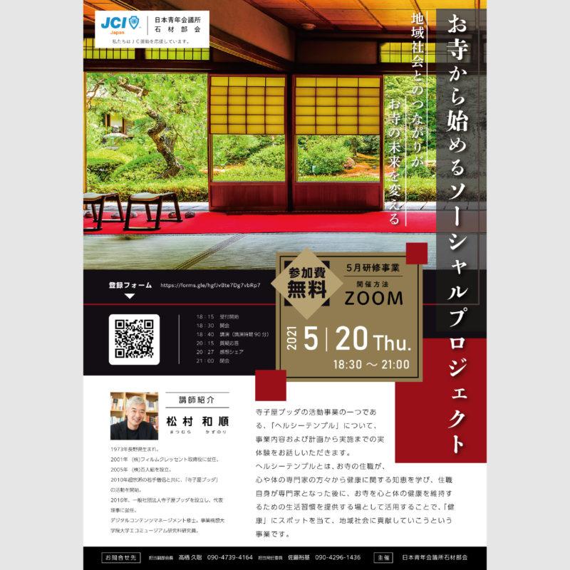 日本青年会議所,石材部会